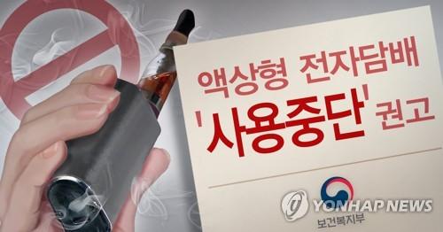 南韓今年第三季煙草型電子煙銷量驟減14.3%