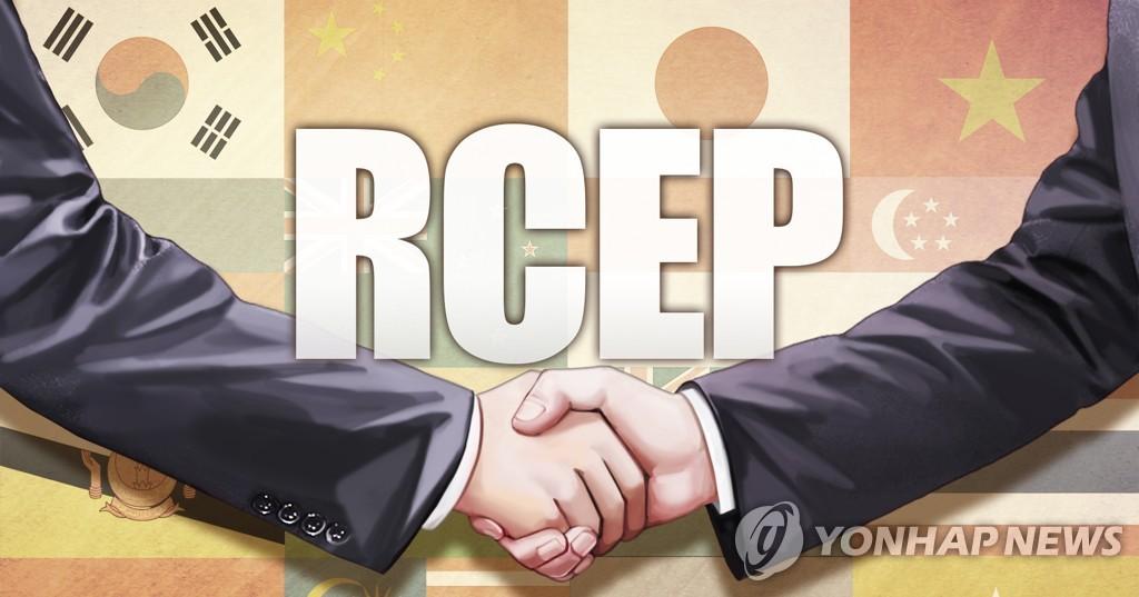 南韓等15國簽署《區域全面經濟夥伴關係協定》