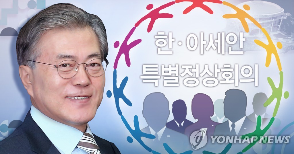 韓青瓦臺:韓-東盟峰會發表共同願景