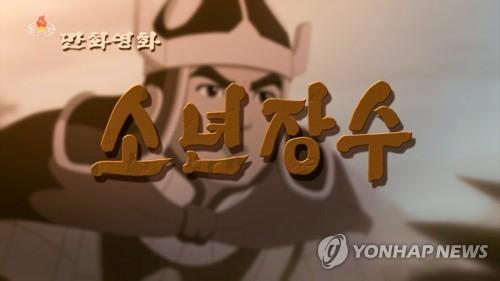 朝鮮一視頻網站提供外國動漫電影資源