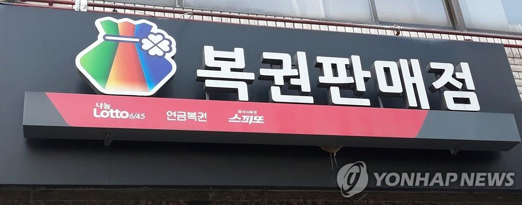 韓上半年彩票銷售額達150億元創新高
