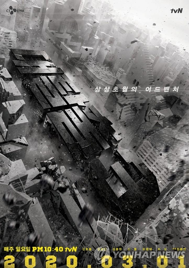《大逃脫3》 tvN供圖(圖片嚴禁轉載複製)