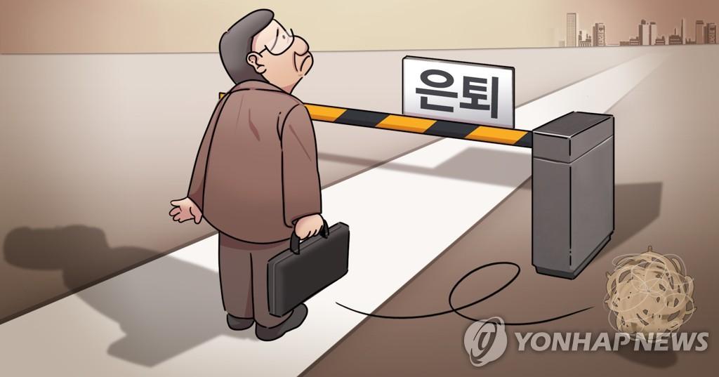 統計:南韓人退休金難供子女讀書結婚