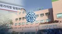 詳訊:南韓新增1例新冠病毒死亡病例 累計6例
