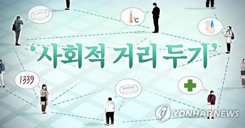 韓政府或延長社交距離嚴守期
