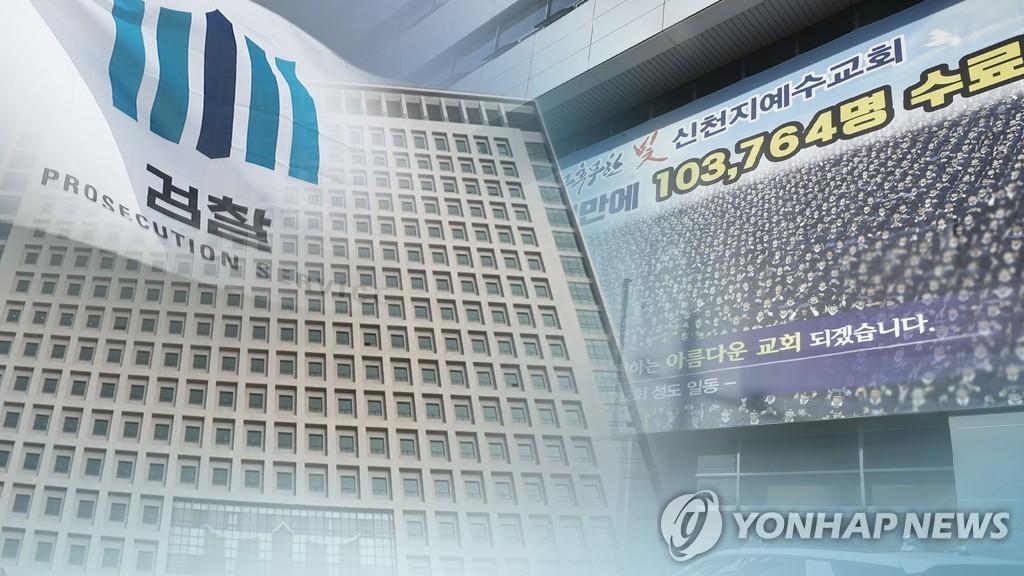 韓檢方搜查全境新天地教會