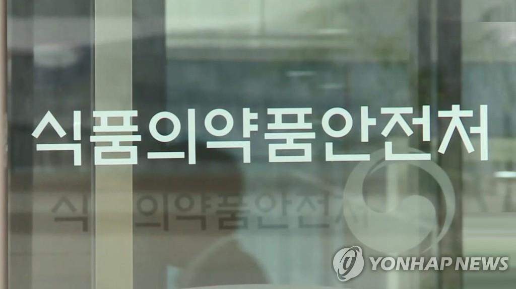 資料圖片:食品醫藥品安全處 韓聯社TV供圖
