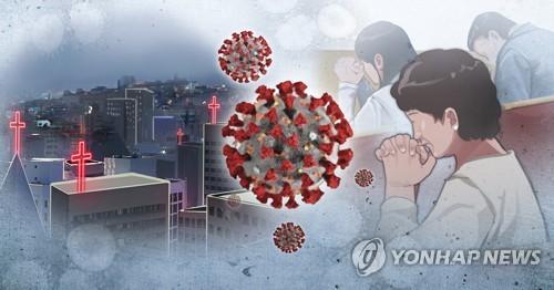 韓政府防疫避免限制宗教自由