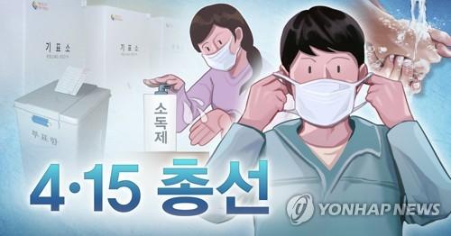 南韓駐17國使領館中斷境外投票工作