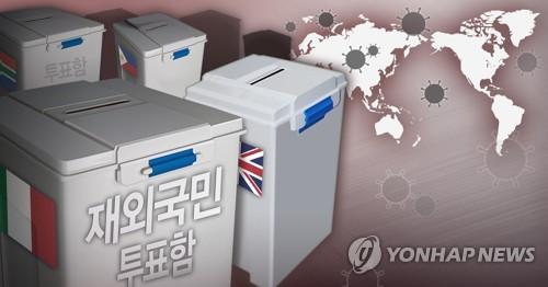 南韓國會議員選舉過半旅外選民將無法投票
