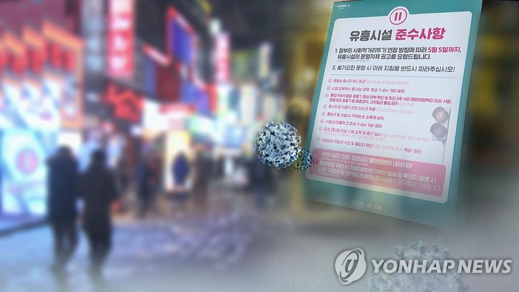 首爾夜店相關新冠確診病例增至187例