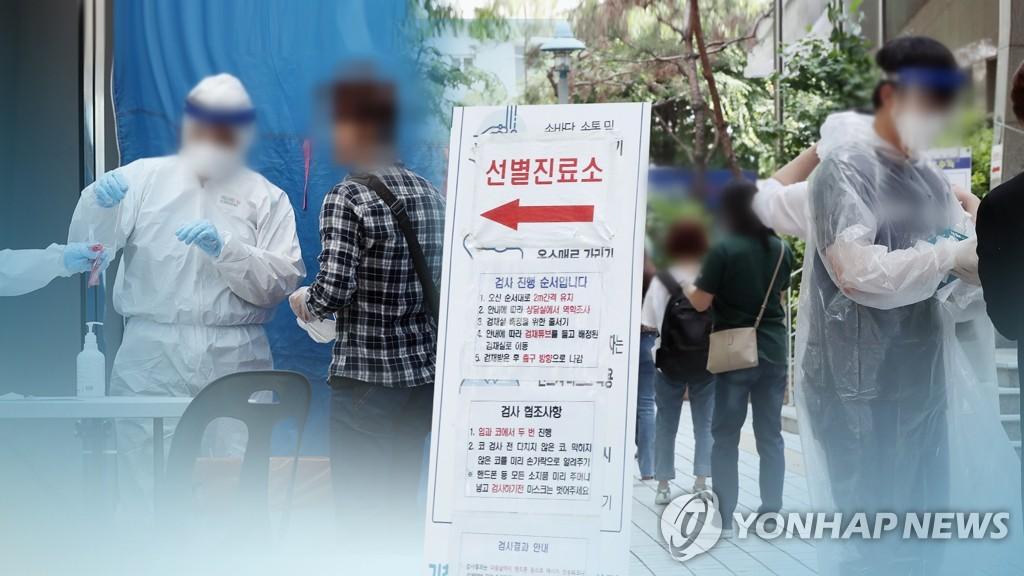 詳訊:南韓新增27例新冠確診病例 累計11468例