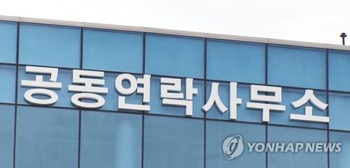朝鮮全面拒接韓方聯絡電話