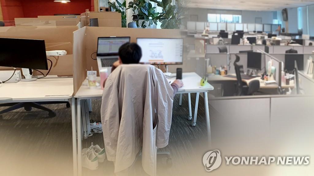 調查:疫情下南韓75%大企業實施彈性工作制