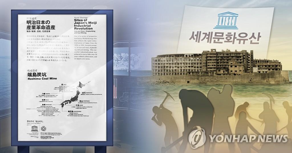 韓建議教科文組織考慮取消明治遺址入遺