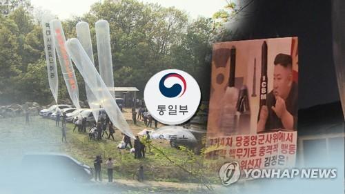 韓統一部發佈禁發反朝傳單法司法解釋