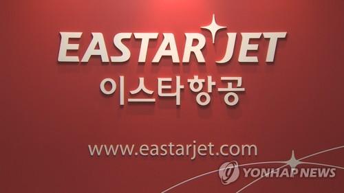 南韓易斯達航空創始人:返還家人所持全部股份