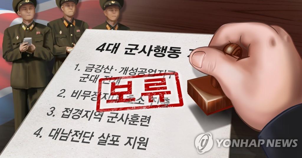 韓統一部積極評價朝鮮暫緩對韓軍事行動