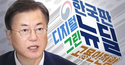 韓政府公佈全民參與型新政基金籌措方案