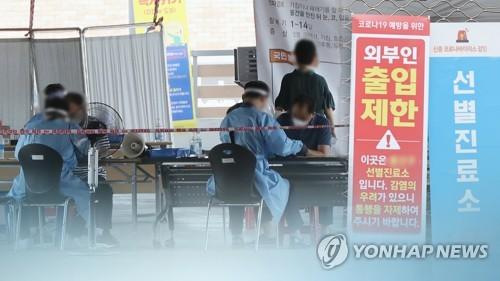 詳訊:南韓新增20例新冠確診病例 累計14519例
