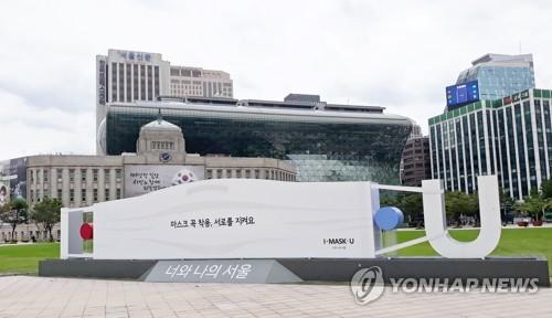 首爾市延長禁止10人以上集會措施至10月11日