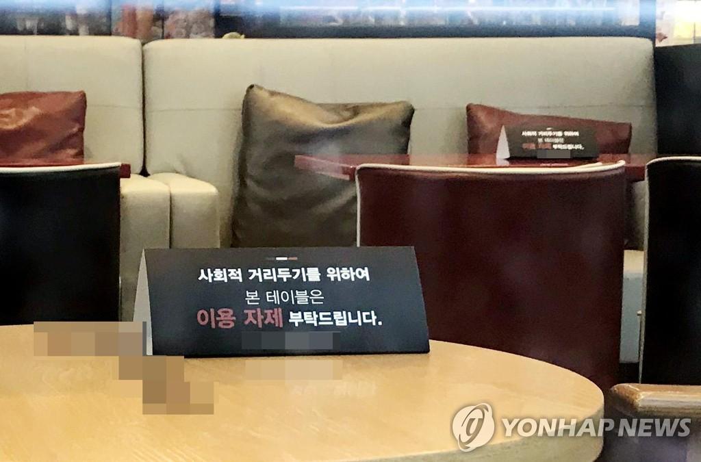 南韓18日起放寬對部分設施的防疫措施