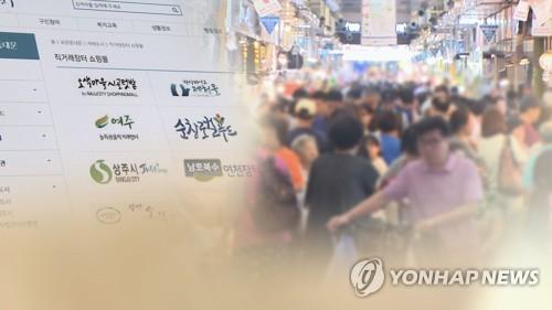 統計:韓9月網購交易額創新高