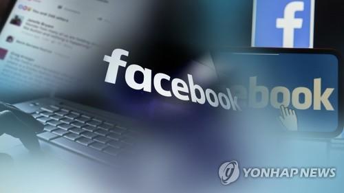 臉書在韓擅自使用用戶資訊被控告並罰款