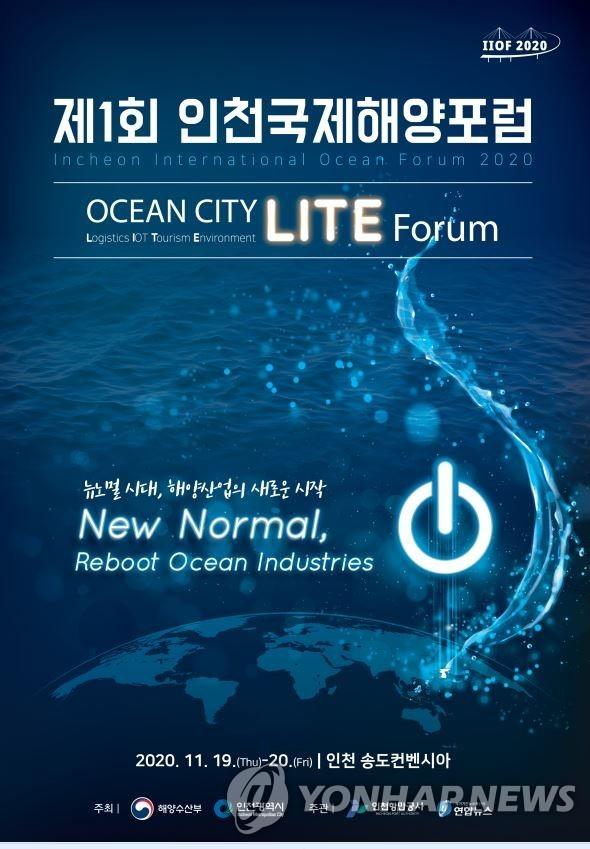 首屆仁川國際海洋論壇下月在松島舉行