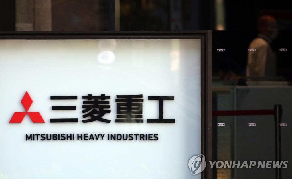 資料圖片:三菱重工總部大樓 韓聯社