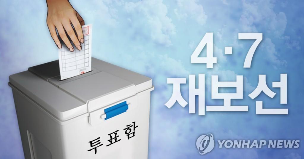 南韓四七再補選進入10天倒計時