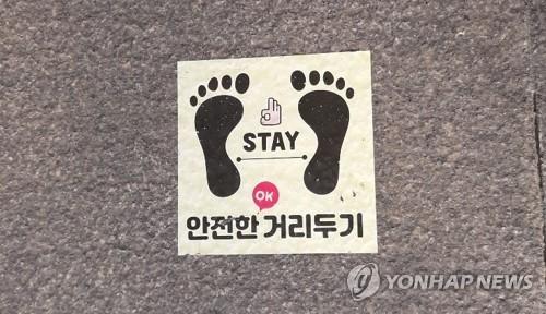 民調:逾六成南韓人贊成加強防疫響應措施