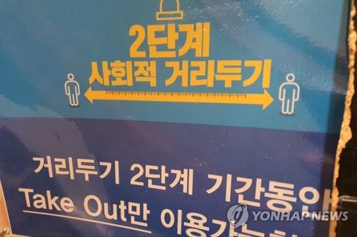 韓政府將於本週五公佈防疫響應機制調整方案