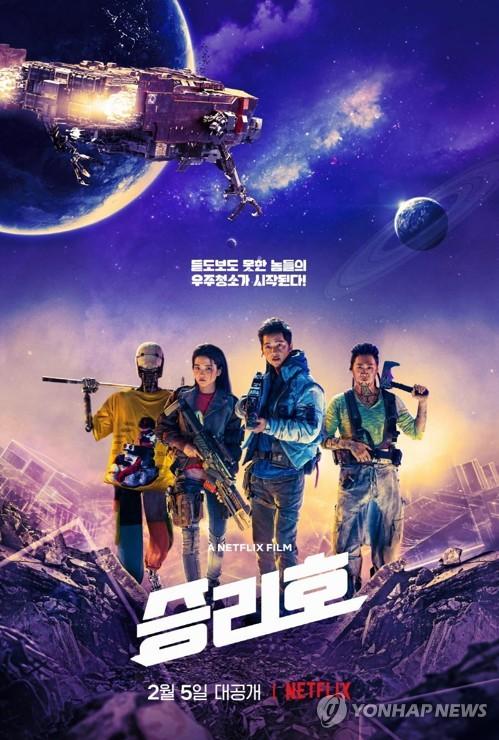 韓影《勝利號》在奈飛吸引2600萬會員觀看