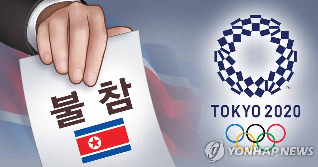 詳訊:朝鮮未通知國際奧會將不參加東京奧運會