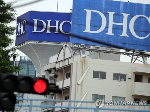 日本化�菻~企業DHC宣佈退出南韓市場