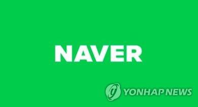 韓網際網路巨頭NAVER第三季業績創新高