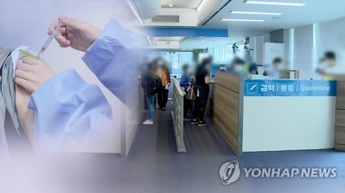 境外疫苗接種者赴韓旅遊不屬免隔離對象