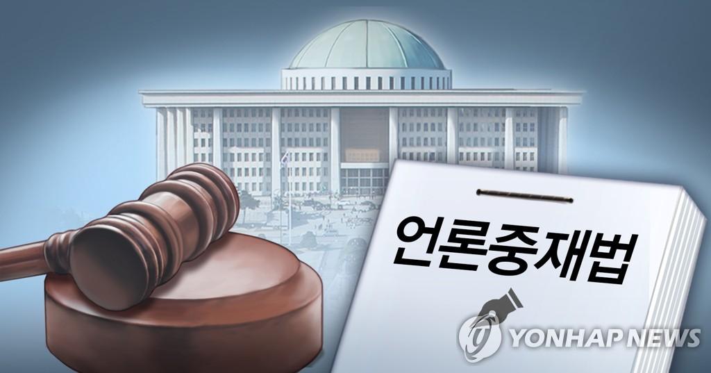 韓人權委:媒體仲裁法案有限制言論自由之虞