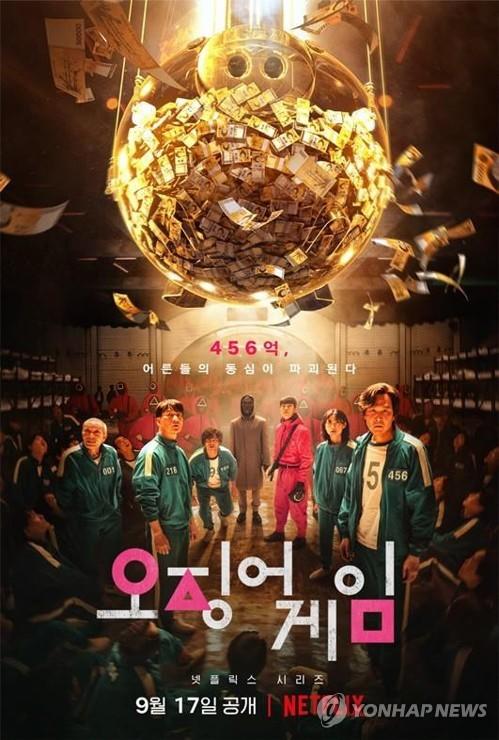 韓劇《魷魚遊戲》登頂奈飛多國榜單獲外媒盛讚