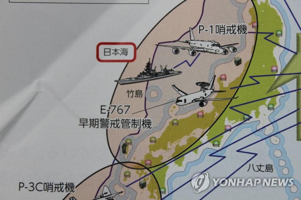 日防衛白皮書地圖將獨島標識為日領土
