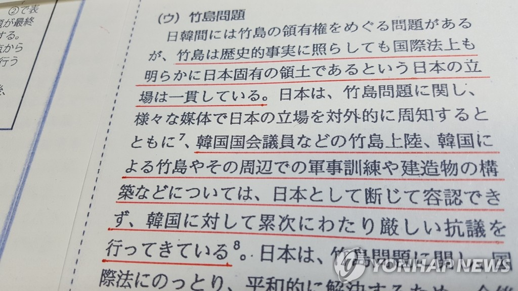 日新版外交藍皮書主張獨島主權