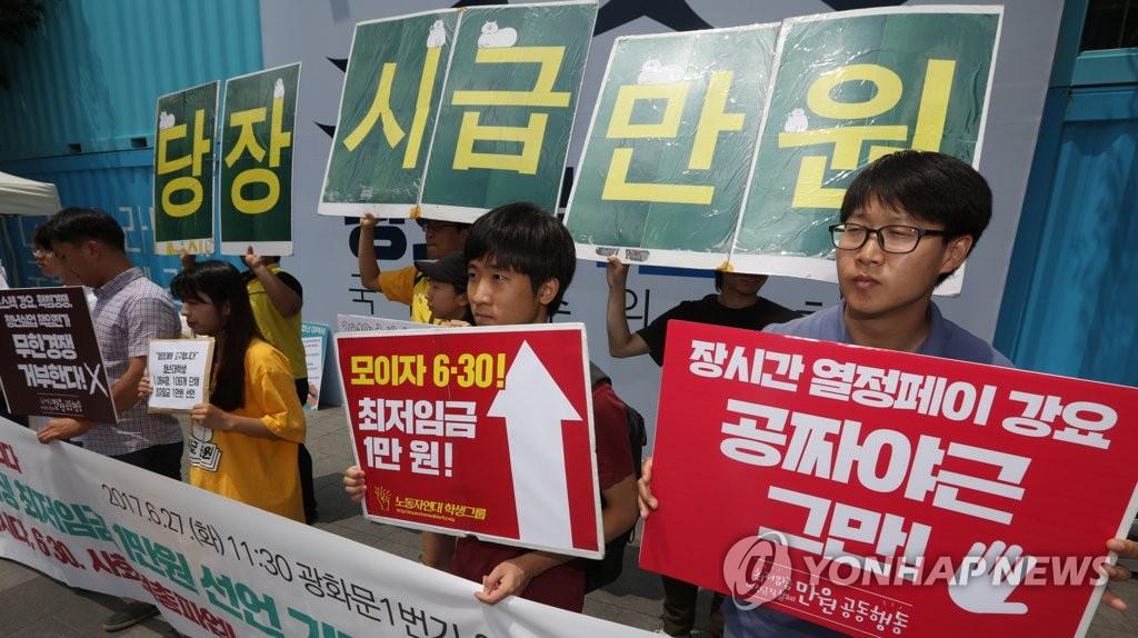 韓青年要求上調最低時薪