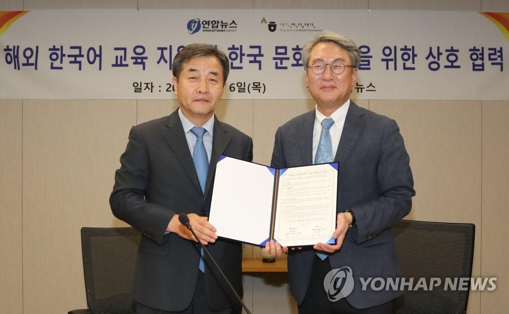 韓聯社與世宗學堂簽合作協議