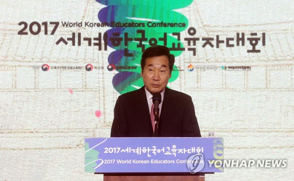 韓總理為世界韓語教育者大會致辭