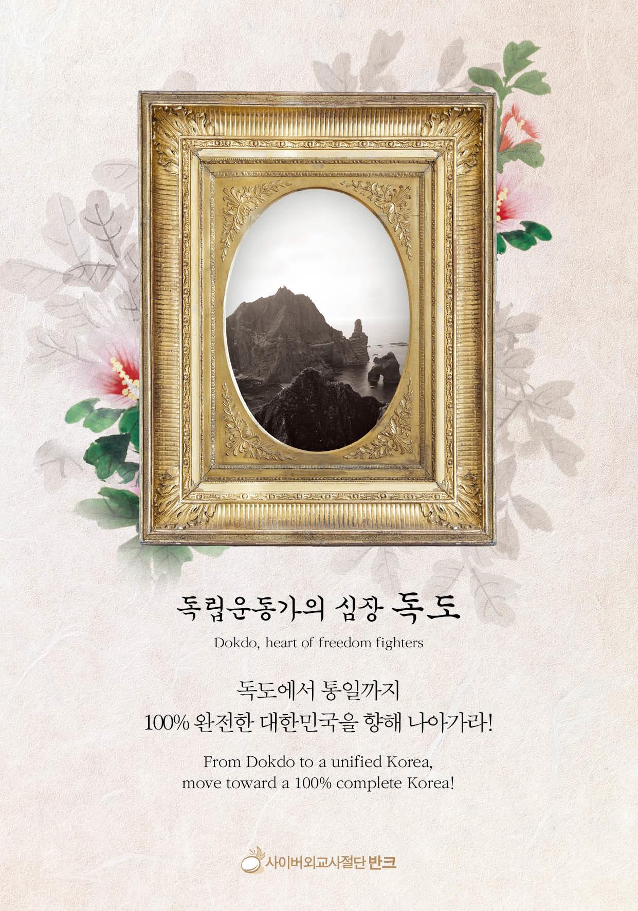 韓民團VANK製作獨島明信片