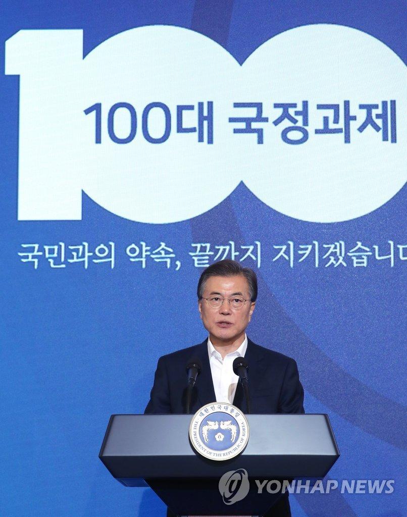 文在寅公佈國政運營五年規劃
