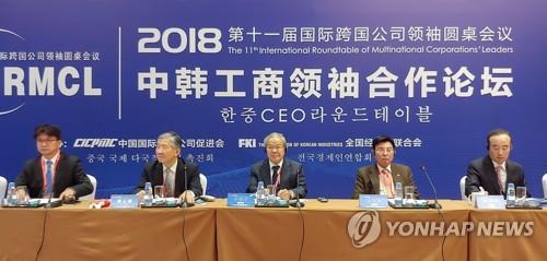 第8屆韓中工商領袖合作論壇在首爾舉行