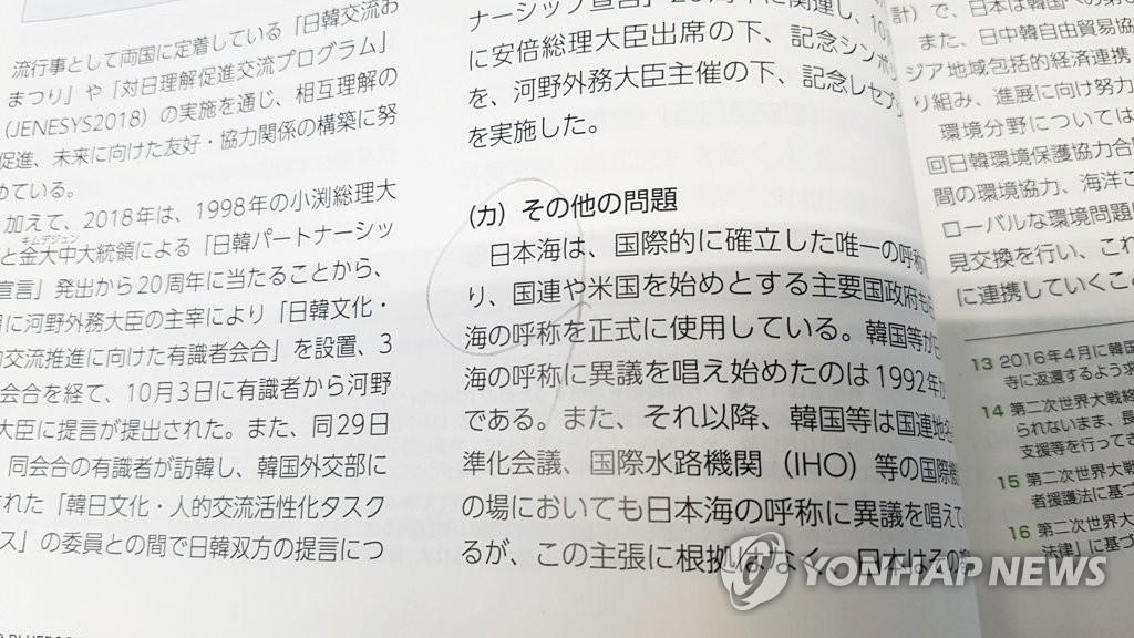 圖為《外交藍皮書》涉及南韓東海(日本海)的內容,日本政府今年依舊聲索獨島主權。(韓聯社)