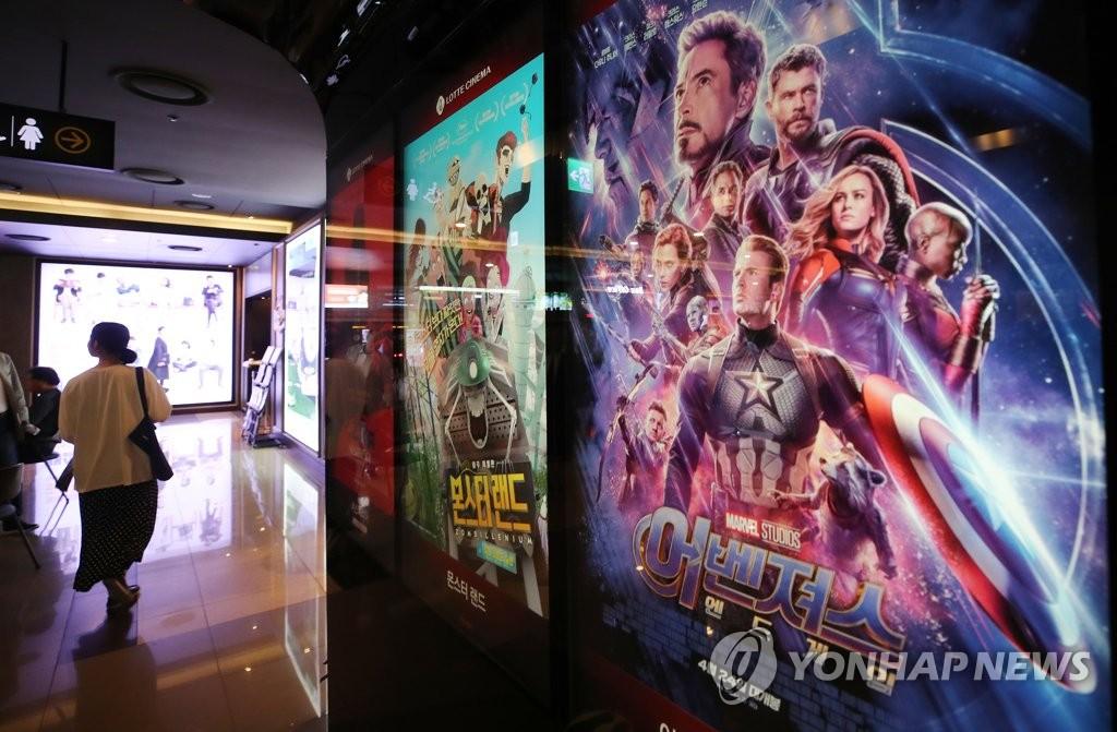 《復仇者聯盟4:終局之戰》海報 韓聯社